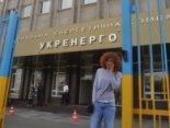 В Укренерго проходять обшуки